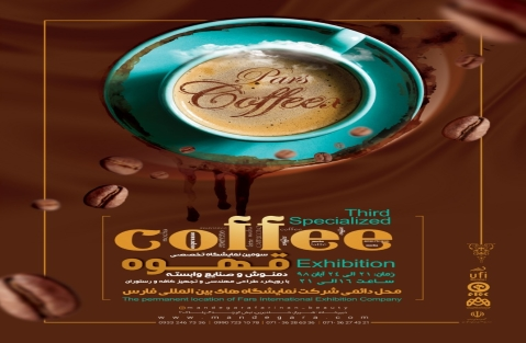 third specialized coffee exhibition